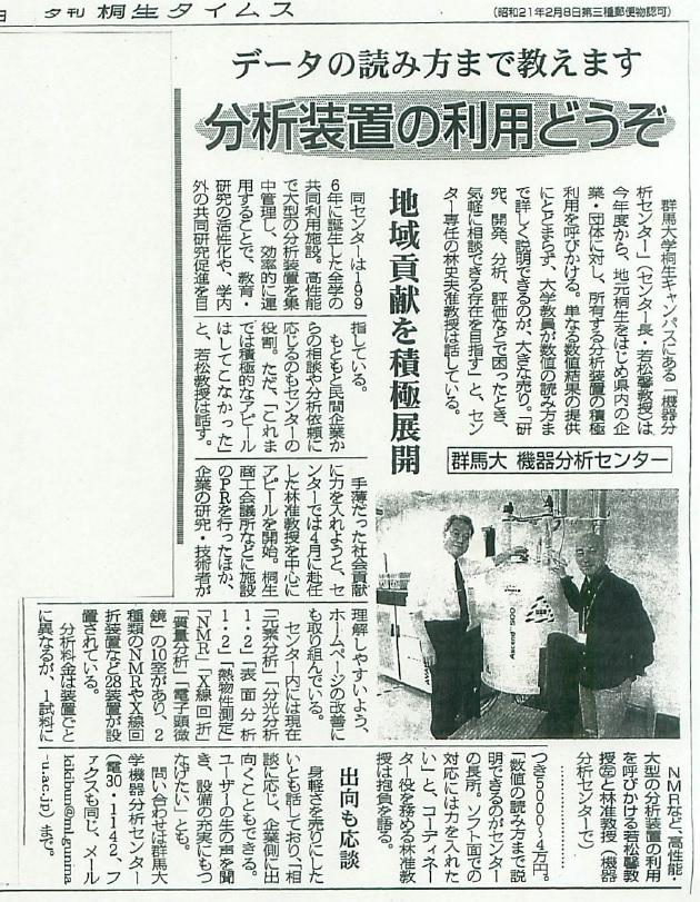 150513桐生タイムス