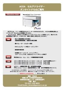 ACEA_NovoCyte_demo_230x300